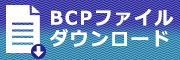 宮崎エルピーガス協会BCPファイルダウンロードページ